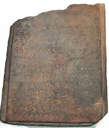 Jehoash inscription